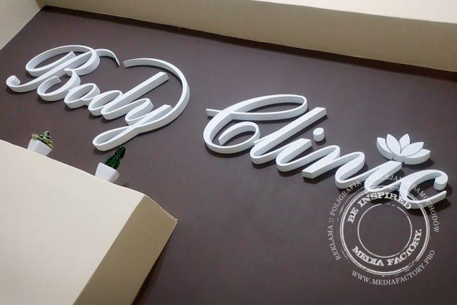logo 3D przestrzenne Body Clinic styrodur malowane 1